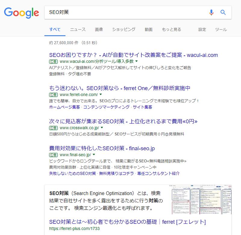 SEO対策検索結果