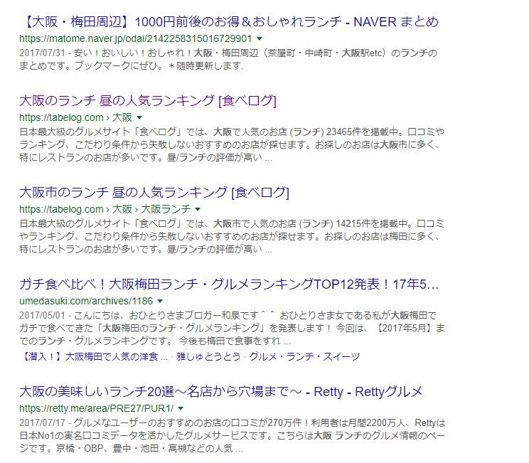 大阪ランチ検索結果例