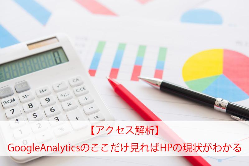 【アクセス解析】GoogleAnalyticsのここだけ見ればHPの現状がわかる