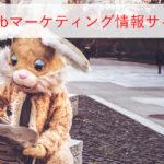 【2017年】情報収集に最適!定番Webマーケティング情報サイト9選