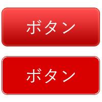 新旧ボタンデザイン例