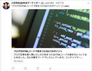 Twitter投稿例02